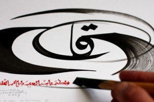 Hassan Massoudy - Sharjah Calligraphy Biennial @ Sharjah, United Arab Emirates